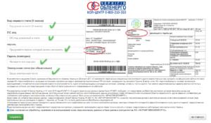 kak zaregistrirovatsya v chernigovoblenergo instrukciya 300x176 - как зарегистрироваться в черниговоблэнерго инструкция