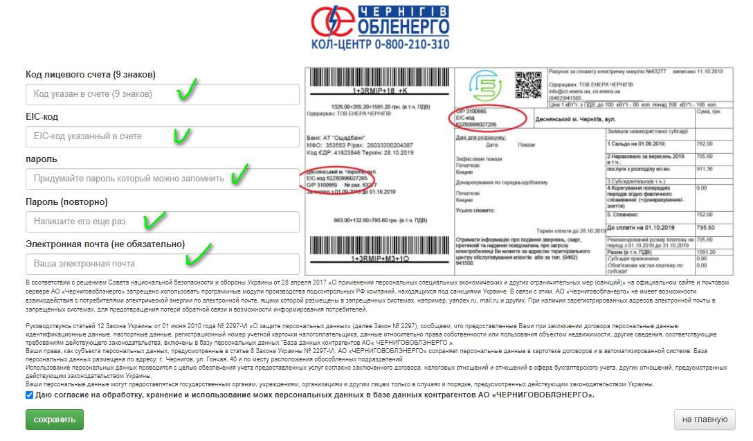 kak zaregistrirovatsya v chernigovoblenergo instrukciya - Черниговоблэнерго. Как зарегистрироваться в личном кабинете.