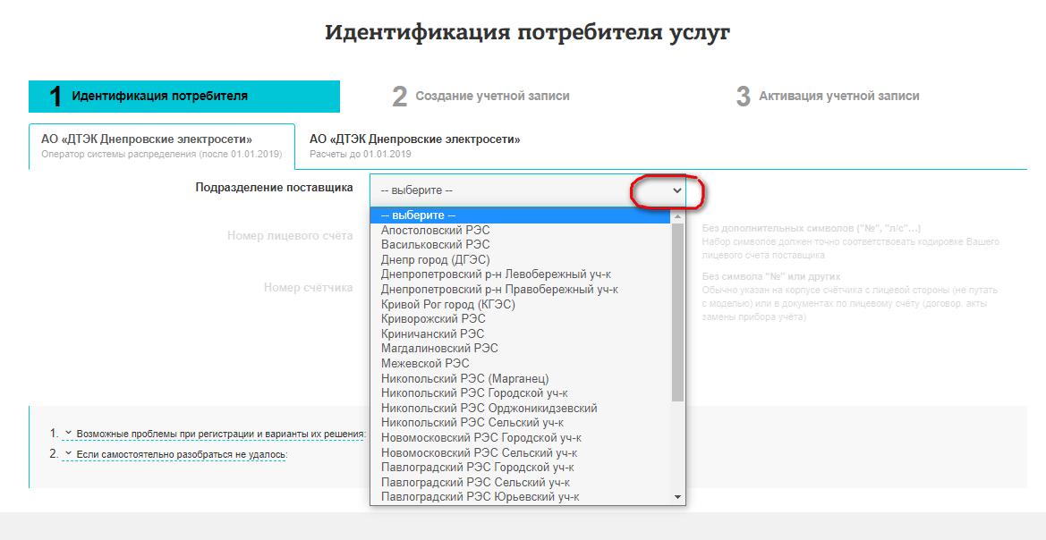 kak zaregistrirovatsya v lichnom kabinete Dneproskie elektroseti - ДТЕК Днепровские электросети. Как зарегистрироваться в личном кабинете.