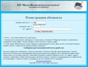 kak zaregistrirovatsya v lichnom kabinete Ivano Frankovskvodoekotehprom 300x229 - как зарегистрироваться в личном кабинете Ивано-Франковскводоэкотехпром