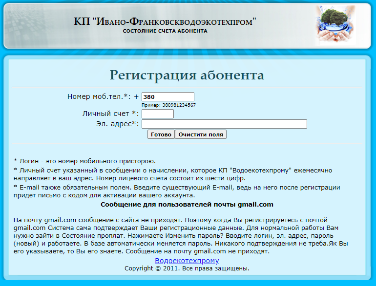 kak zaregistrirovatsya v lichnom kabinete Ivano Frankovskvodoekotehprom - Ивано-Франковскводоэкотехпром. Как зарегистрироваться в личном кабинете.