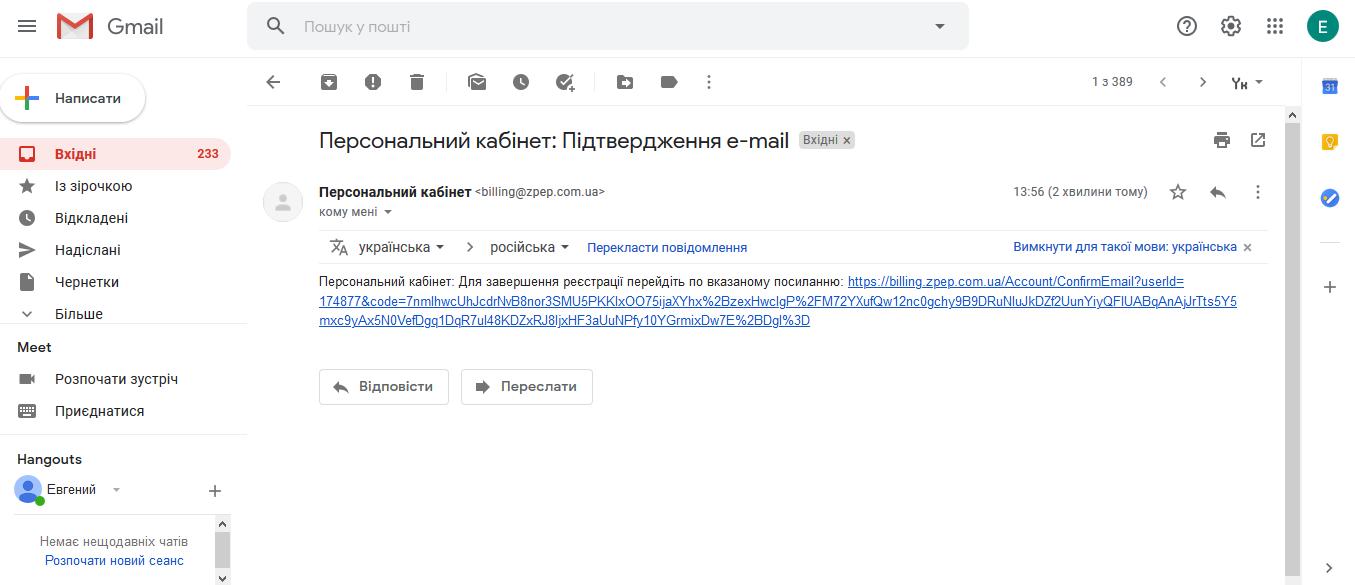 kak zaregistrirovatsya v lichnom kabinete Zaporozheielektropostavka - Запорожьеэлектропоставка. Как зарегистрироваться в личном кабинете.