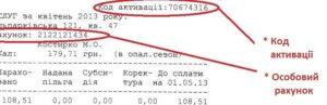 kod aktivacii Lvovodokanal 300x97 - код активации Львоводоканал