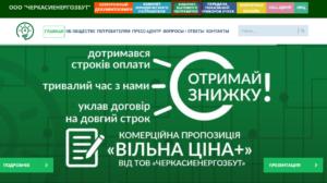 lichnyj kabinet Cherkassyenergosbyt 300x168 - личный кабинет Черкассыэнергосбыт