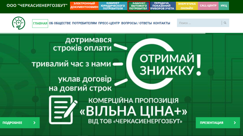 lichnyj kabinet Cherkassyenergosbyt - Черкассыэнергосбыт. Передать показания счётчиков.