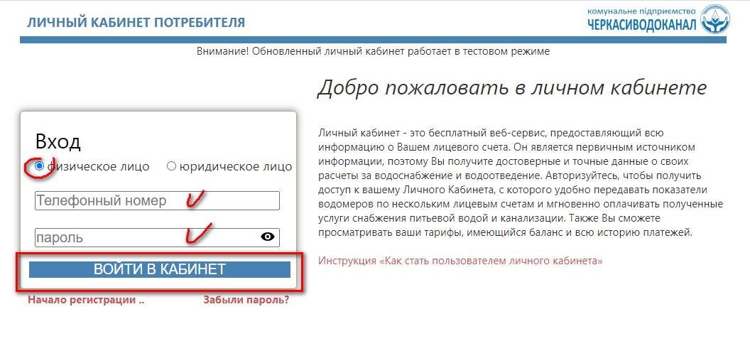 lichnyj kabinet Cherkassyvodokanal vhod - Черкассыводоканал. Как зарегистрироваться в личном кабинете.