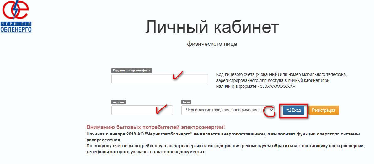 lichnyj kabinet Chernigovoblenergo vhod - Черниговоблэнерго. Как зарегистрироваться в личном кабинете.