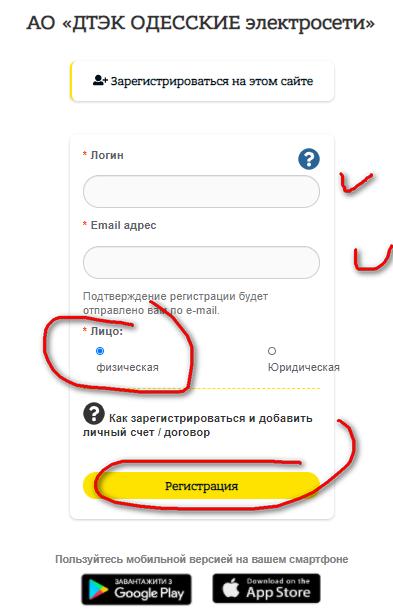 lichnyj kabinet DTEK Odesskie elektroseti - ДТЕК Одесские электросети. Как зарегистрироваться в личном кабинете.