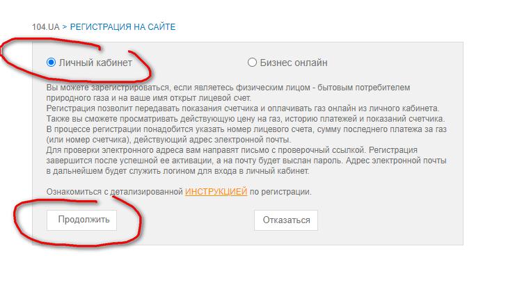 lichnyj kabinet Dnepropetrovskgaz sbyt - Волыньгаз Сбыт. Как зарегистрироваться в личном кабинете.