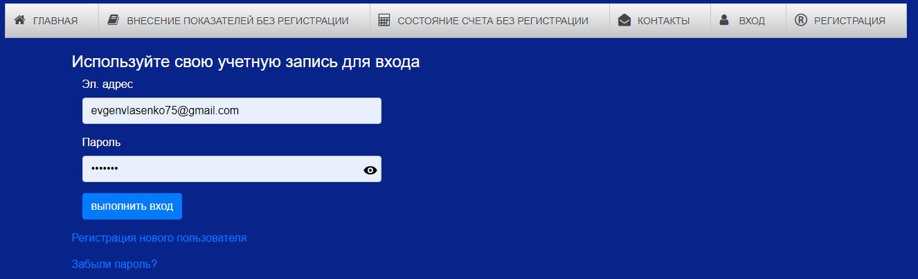 lichnyj kabinet Hersongaz instrukciya - Херсонгаз. Как зарегистрироваться в личном кабинете.