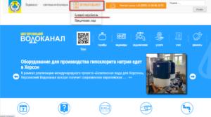 lichnyj kabinet Hersonskij vodokanal 300x167 - личный кабинет Херсонский водоканал