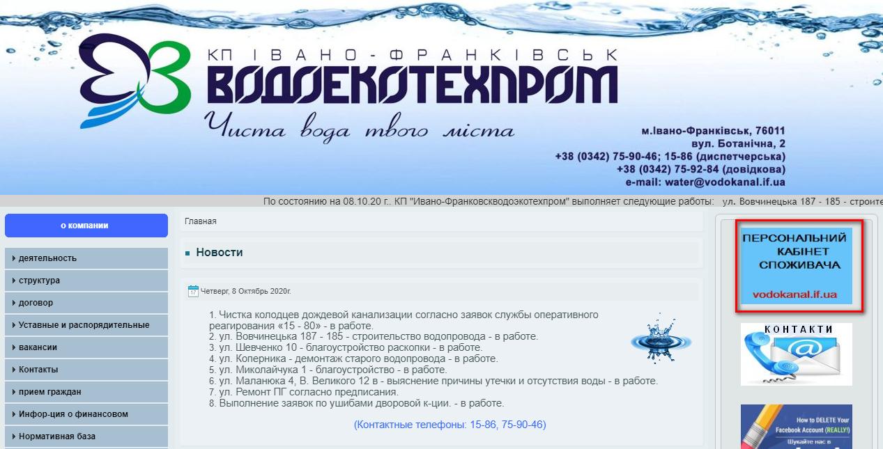 lichnyj kabinet Ivano Frankovskvodoekotehprom - Ивано-Франковскводоэкотехпром. Передать показания счётчика.