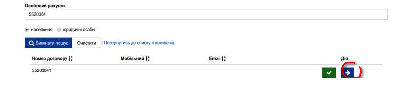 lichnyj kabinet Lvoenergosbyt instrukciya  - Львовэнергосбыт. Как зарегистрироваться в личном кабинете.