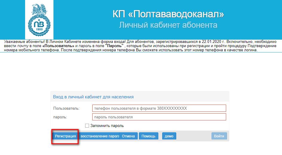 lichnyj kabinet Poltavavodokanal registraciya - Полтававодоканал. Как зарегистрироваться в личном кабинете.