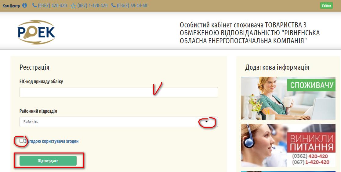 lichnyj kabinet ROEK - Ровенская областная энергопоставляющая компания. Как зарегистрироваться в личном кабинете.