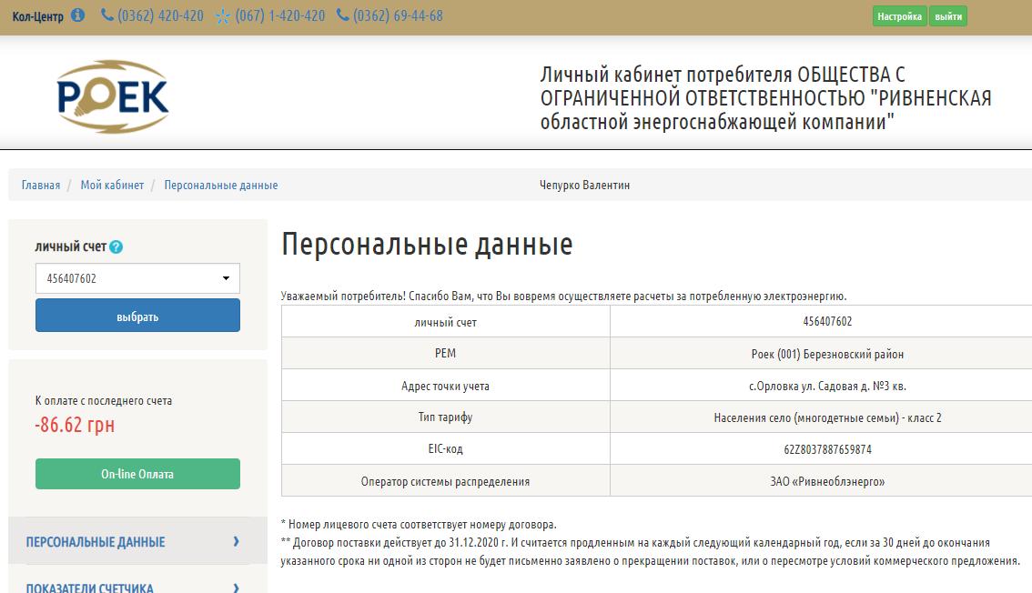 lichnyj kabinet Rovenskaya oblastnaya energopostavlyajushhaya kompaniya - Ровенская областная энергопоставляющая компания. Как зарегистрироваться в личном кабинете.