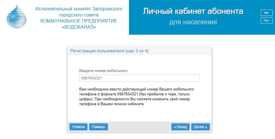 lichnyj kabinet Vodokanal Zaporozhe - Водоканал Запорожье. Как зарегистрироваться в личном кабинете.