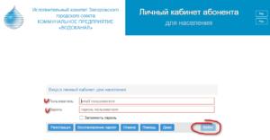 lichnyj kabinet Vodokanal vhod 300x156 - личный кабинет Водоканал Запорожье вход