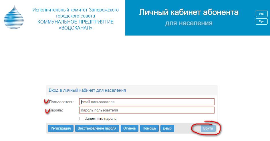 lichnyj kabinet Vodokanal vhod - Водоканал Запорожье. Передать показания счётчика.