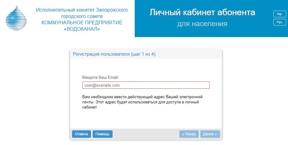 lichnyj kabinet Vodokanala Zaporozhe - Водоканал Запорожье. Как зарегистрироваться в личном кабинете.