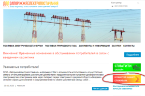 lichnyj kabinet Zaporizhzhyaelektropostachannya 300x198 - личный кабинет Запорижжяелектропостачання