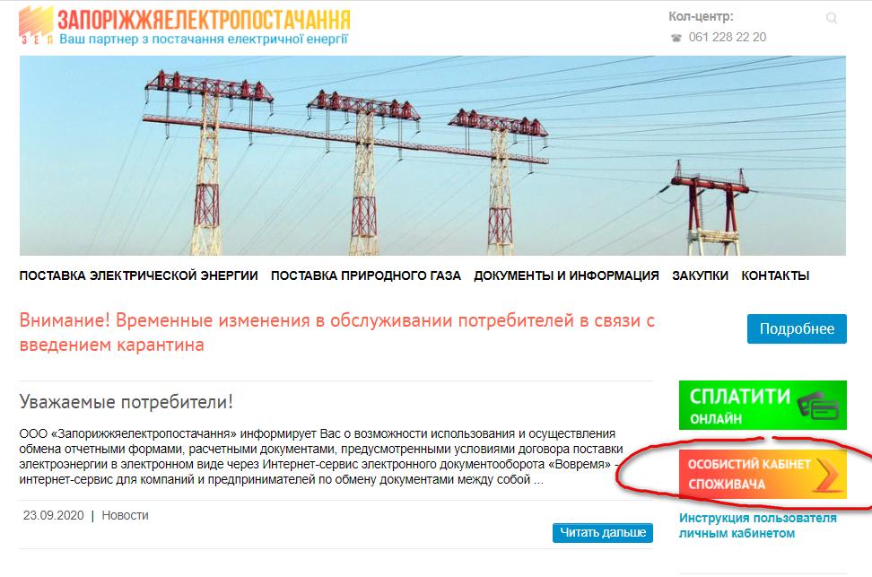 lichnyj kabinet Zaporizhzhyaelektropostachannya - Запорожьеэлектропоставка. Передать показания счётчика.