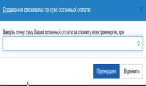 lichnyj kabinet Zaporozhe elektroenergiya 300x177 - личный кабинет Запорожье электроэнергия