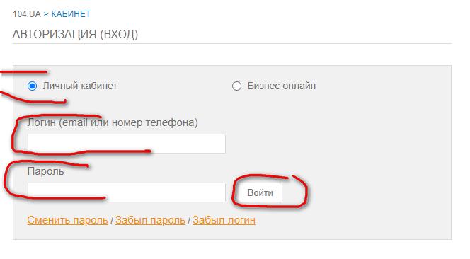 lichnyj kabinet dnepr gaz - Житомиргаз Сбыт. Передать показания счётчика.