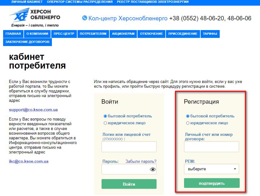 lichnyj kabinet hersonoblenergo registraciya instrukciya - Херсоноблэнерго. Как зарегистрироваться в личном кабинете.