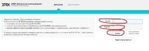 lichnyj kabinet peredat pokazaniya Dneprovskie elektroseti 300x103 - личный кабинет передать показания Днепровские электросети