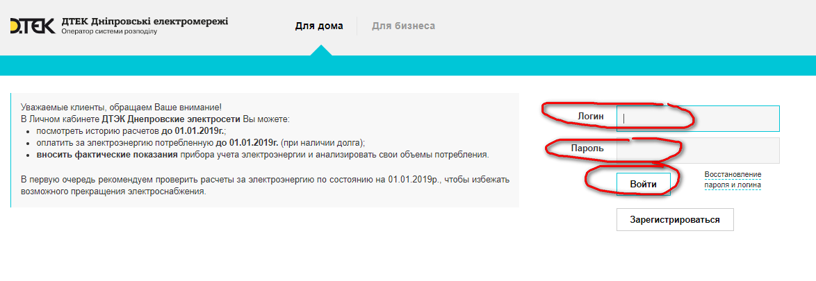 lichnyj kabinet peredat pokazaniya Dneprovskie elektroseti - ДТЕК Днепровские электросети. Как зарегистрироваться в личном кабинете.