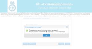 lichnyj kabinet regitsraciya Poltavavodokanal 300x162 - личный кабинет регитсрация Полтававодоканал