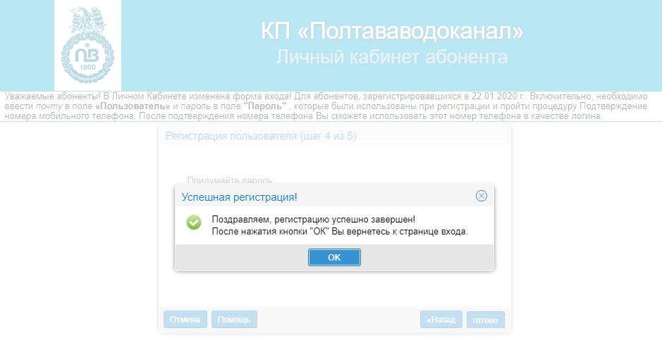 lichnyj kabinet regitsraciya Poltavavodokanal - Полтававодоканал. Как зарегистрироваться в личном кабинете.