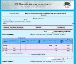 lichnyj kabinet vodoekotehprom ivano frankovsk 300x251 - личный кабинет водоэкотехпром ивано-франковск