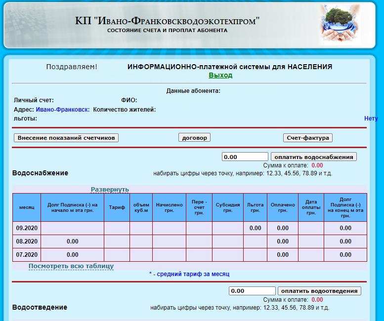 lichnyj kabinet vodoekotehprom ivano frankovsk - Ивано-Франковскводоэкотехпром. Как зарегистрироваться в личном кабинете.