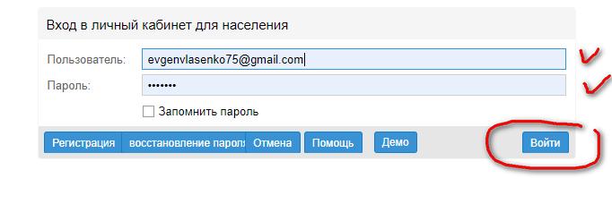 lichnyj kabinet vodokanal Nikolav - Житомирводоканал. Как зарегистрироваться в личном кабинете.