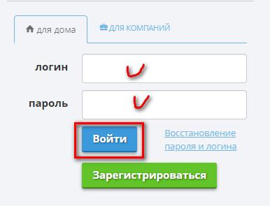 lichnyj kabinet volinoblenergo - Волиньоблэнерго. Как зарегистрироваться в личном кабинете.