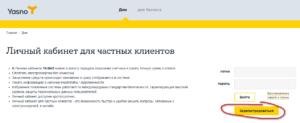 lichnyj kabinet yasno gorod dnepr 300x123 - личный кабинет ясно город днепр