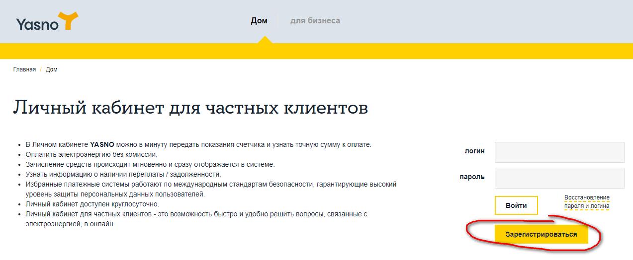 lichnyj kabinet yasno gorod dnepr - YASNO. Днепровские энергетические услуги. Как зарегистрироваться в личном кабинете.