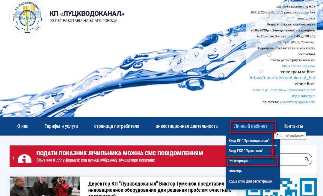 luckvodokanal lichnij kabinet registraciya - Луцкводоканал. Как зарегистрироваться в личном кабинете.