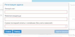 nikolaevvodokanal registraciya adresa 300x148 - николаевводоканал регистрация адреса