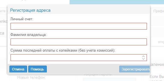 nikolaevvodokanal registraciya adresa - Николаевводоканал. Как зарегистрироваться в личном кабинете.