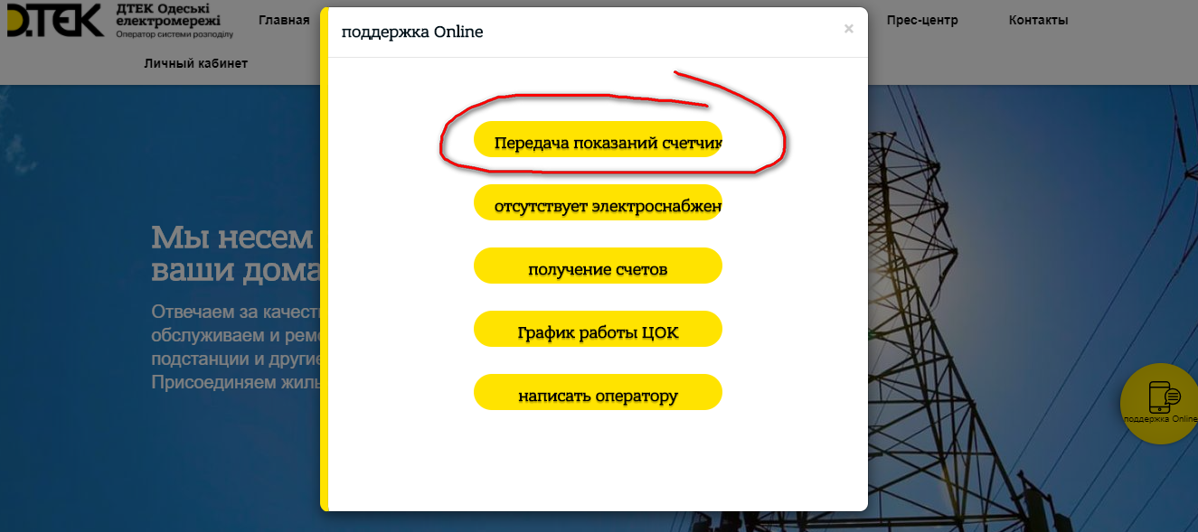 odesskie elektroseti DTEK peredat pokazaniya schjotchika - ДТЕК Одесские электросети. Передать показания счётчика.
