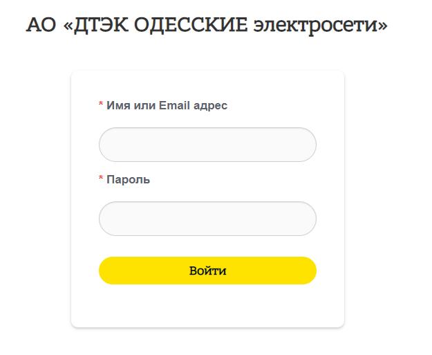 odesskie elektroseti lichnyj kabinet - ДТЕК Одесские электросети. Как зарегистрироваться в личном кабинете.