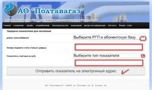 otpravit pokazaniya schetchika poltavagaz 300x178 - отправить показания счетчика полтавагаз
