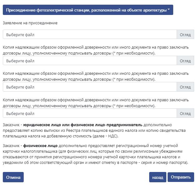 perechen dokumentov prisoedinenie elektoenergiya zhitomir - Житомироблэнерго. Как зарегистрироваться в личном кабинете.