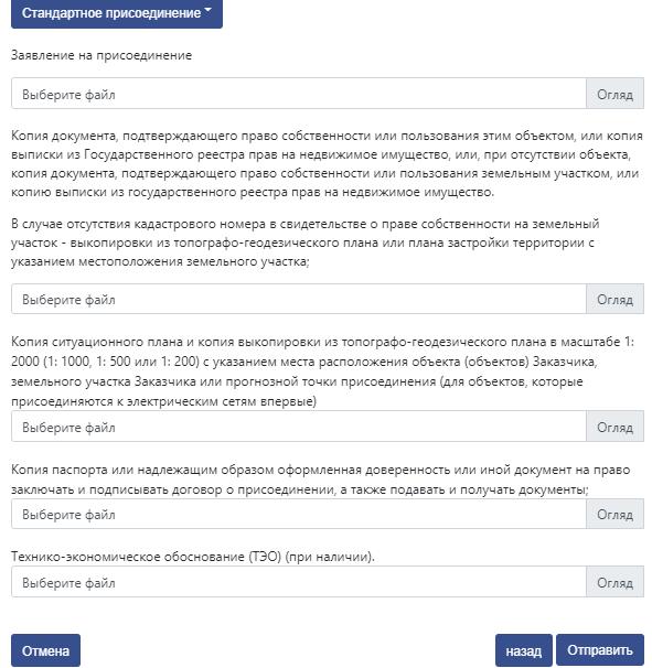 perechen dokumetov prisoedinenie zhitomiroblenergo - Житомироблэнерго. Как зарегистрироваться в личном кабинете.