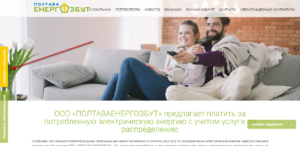 peredat pokazaniya Poltvaenergosbyt bez registracii 300x146 - передать показания Полтваэнергосбыт без регистрации