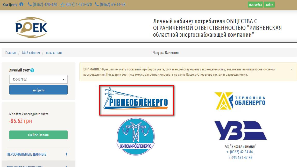 peredat pokazaniya ROEK lichnyj kabinet - Ровенская областная энергопоставляющая компания. Передать показания счётчика.
