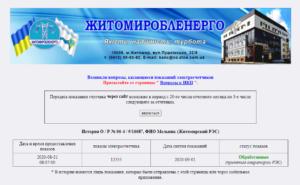 peredat pokazaniya schetchika onlajn Zhitomiroblenergo 300x185 - передать показания счетчика онлайн Житомироблэнерго